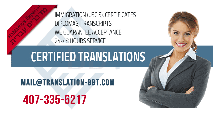 certified translations in Boston, hebrew to english, translate hebrew diploma, translate hebrew, translate hebrew transcript,certified and notarized, diploma and transcript translation service,hebrew,spanish,english,translation of transcript,translate certificate,translation degree,translate transcripts,translate diploma and transcript,certified,notarized,translation of academic records, marriage certificate, driver license, divorce certificate, death certificate, birth certificate,translation of academic records,high school diploma, teudat bagrut,test result,translation of school records
