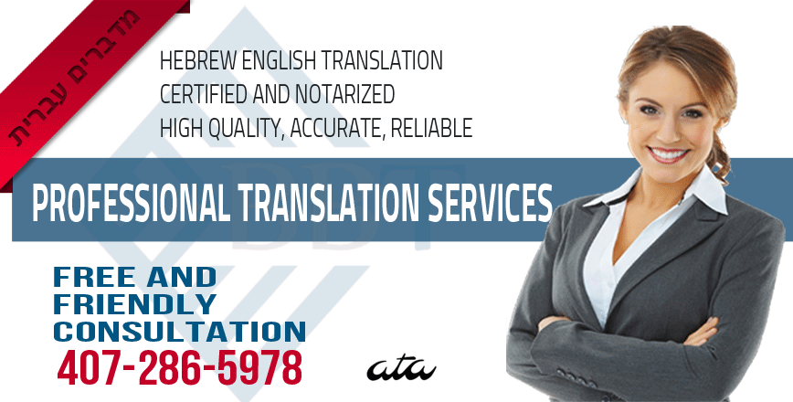 hebrew to english translator, hebrew translator, professional hebrew translator, certified translation,certified translator