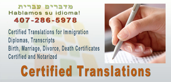 certified and notarized hebrew translations,Hebrew English translation,English to Hebrew,Spanish english